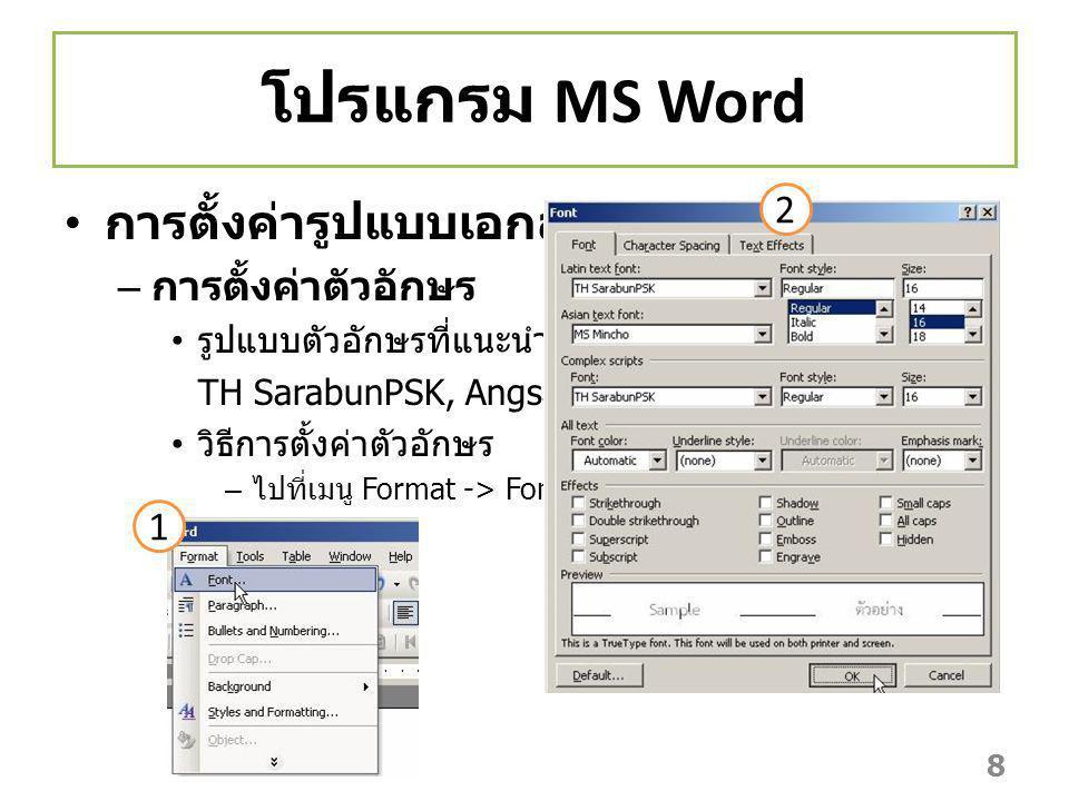 โปรแกรม MS Word การตั้งค่ารูปแบบเอกสาร(ต่อ) 2 การตั้งค่าตัวอักษร 1