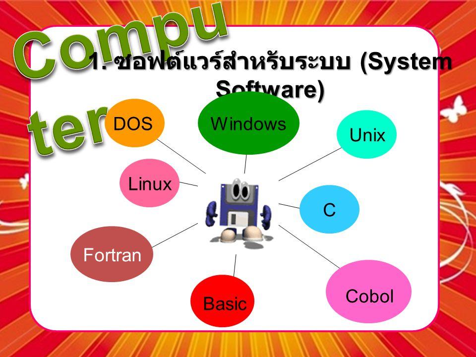 1. ซอฟต์แวร์สำหรับระบบ (System Software)