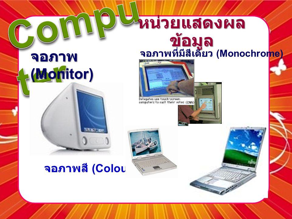 หน่วยแสดงผลข้อมูล จอภาพ (Monitor) จอภาพสี (Colour)