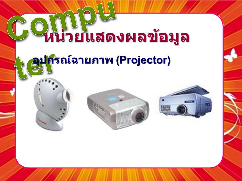หน่วยแสดงผลข้อมูล อุปกรณ์ฉายภาพ (Projector)