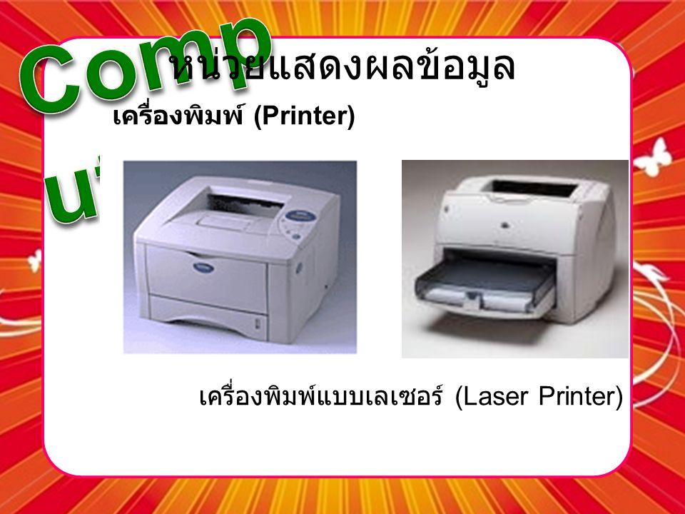 หน่วยแสดงผลข้อมูล เครื่องพิมพ์ (Printer)