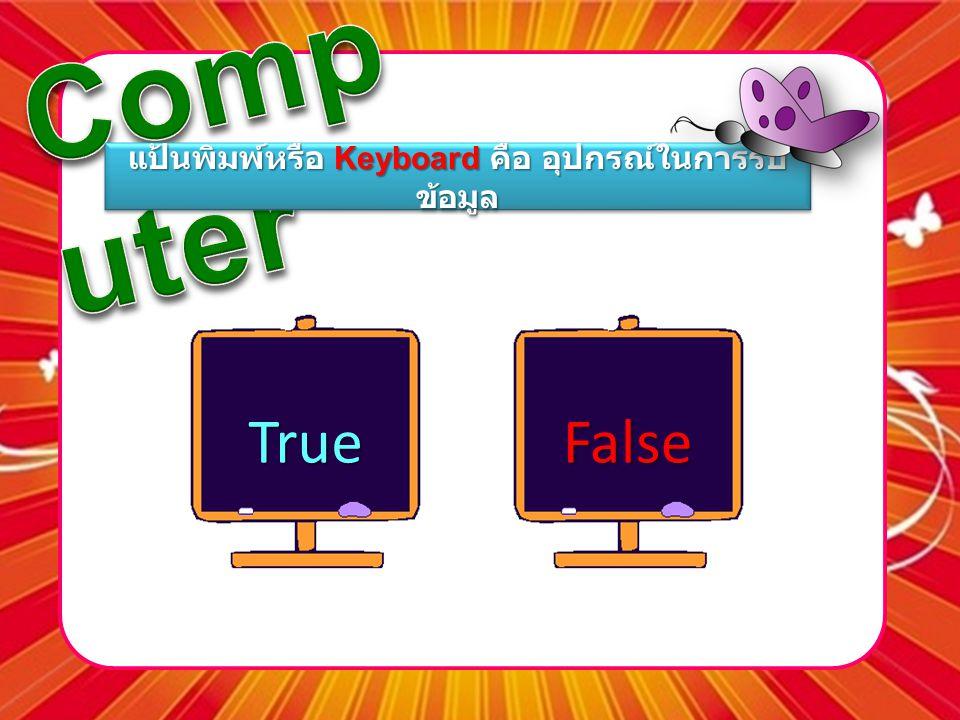 แป้นพิมพ์หรือ Keyboard คือ อุปกรณ์ในการรับข้อมูล