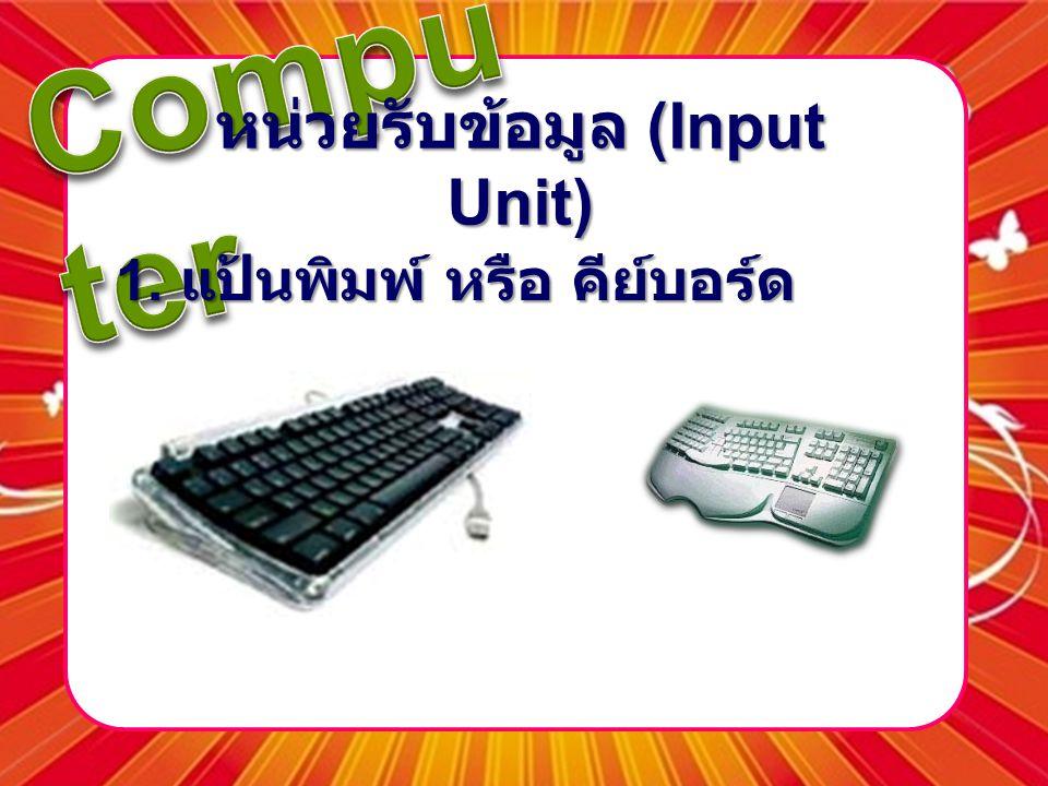 1. แป้นพิมพ์ หรือ คีย์บอร์ด