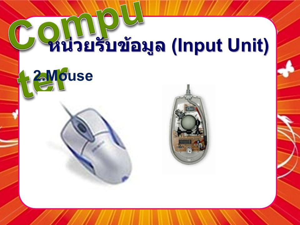 หน่วยรับข้อมูล (Input Unit)
