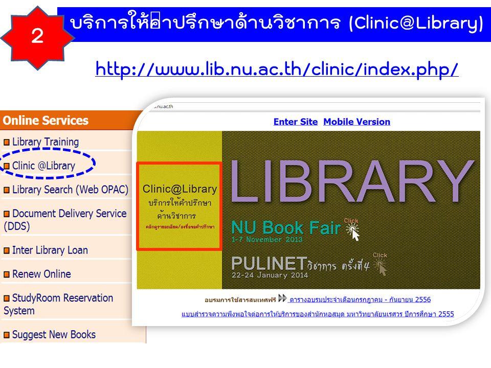2 บริการให้คำปรึกษาด้านวิชาการ (Clinic@Library)