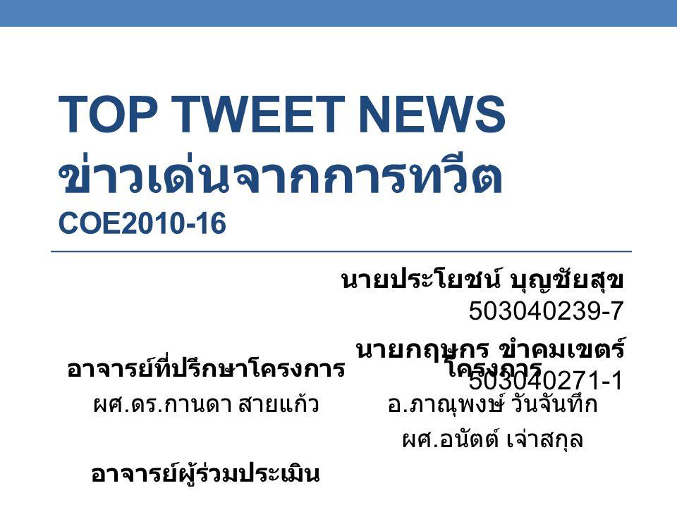 Top Tweet News ข่าวเด่นจากการทวีต COE2010-16