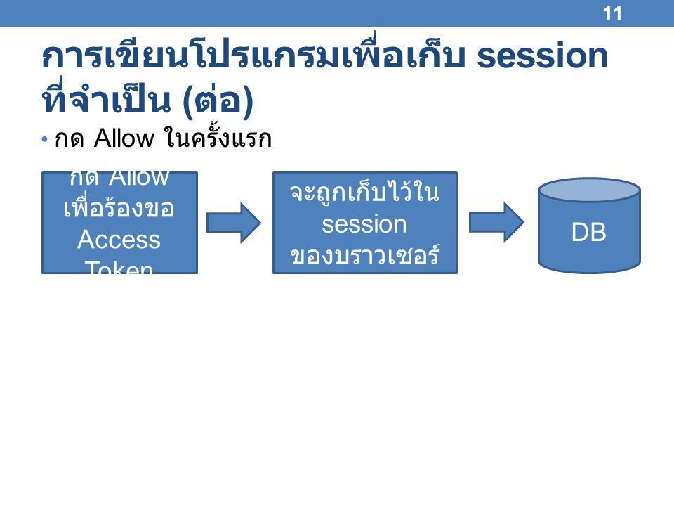 การเขียนโปรแกรมเพื่อเก็บ session ที่จำเป็น (ต่อ)