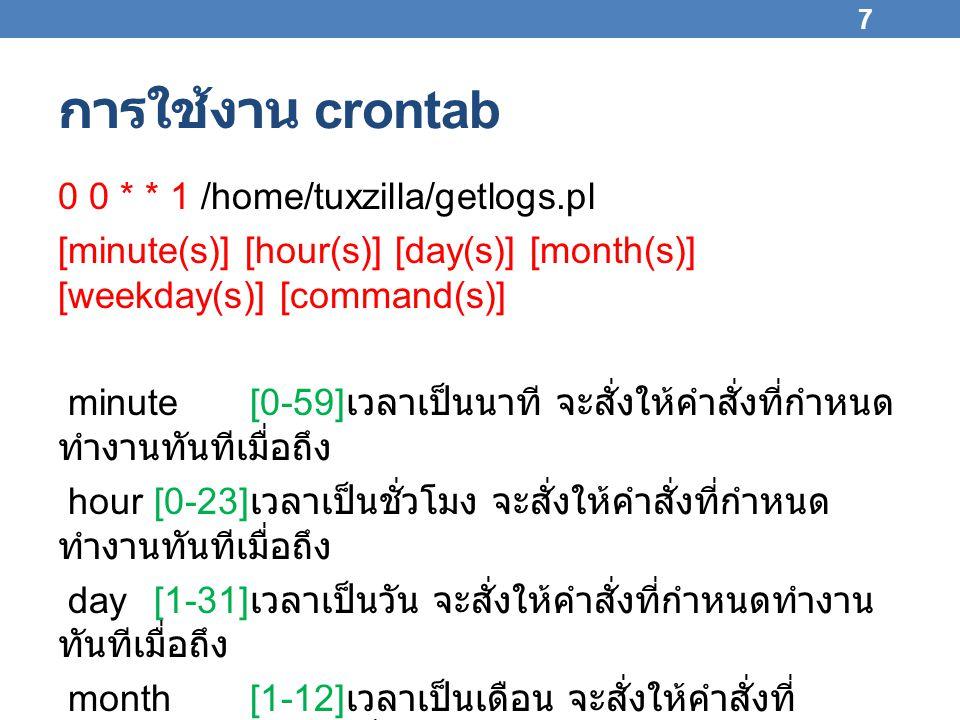 การใช้งาน crontab