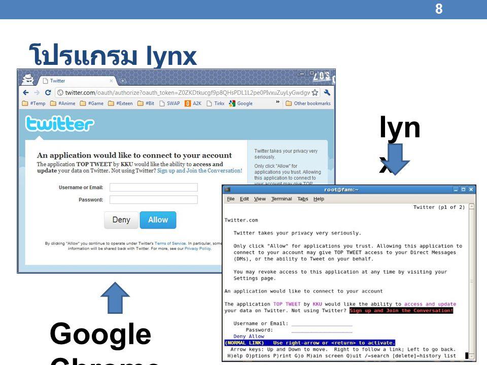 โปรแกรม lynx lynx Google Chrome
