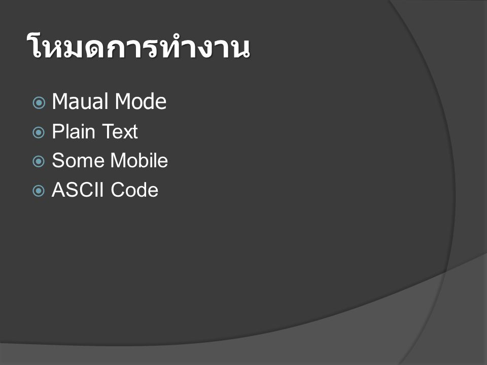 โหมดการทำงาน Maual Mode Plain Text Some Mobile ASCII Code