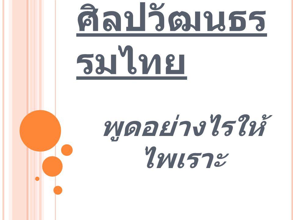 ศิลปวัฒนธรรมไทย พูดอย่างไรให้ไพเราะ