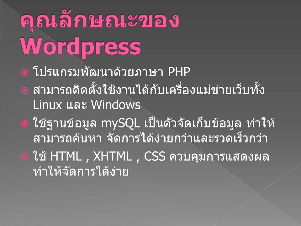 คุณลักษณะของ Wordpress