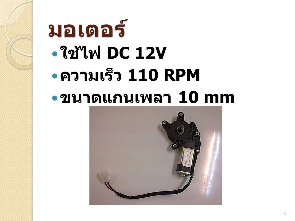 มอเตอร์ ใช้ไฟ DC 12V ความเร็ว 110 RPM ขนาดแกนเพลา 10 mm