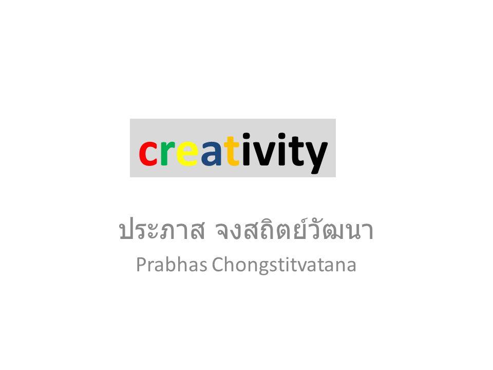 ประภาส จงสถิตย์วัฒนา Prabhas Chongstitvatana
