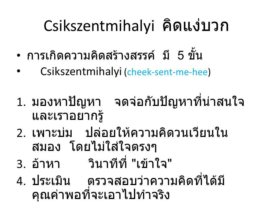 Csikszentmihalyi คิดแง่บวก