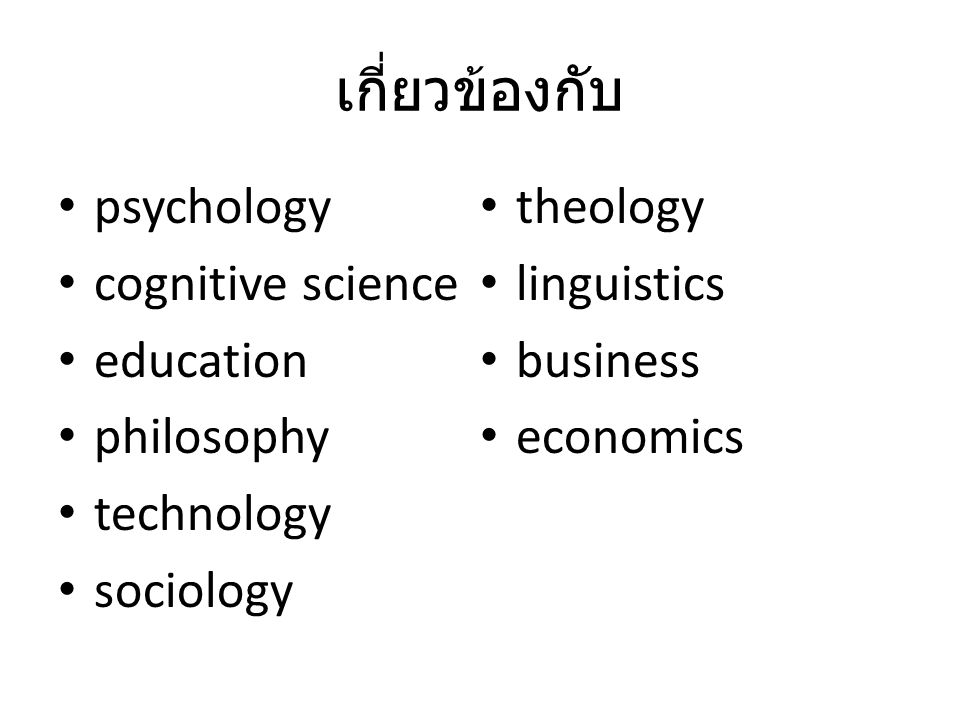 เกี่ยวข้องกับ psychology theology cognitive science linguistics