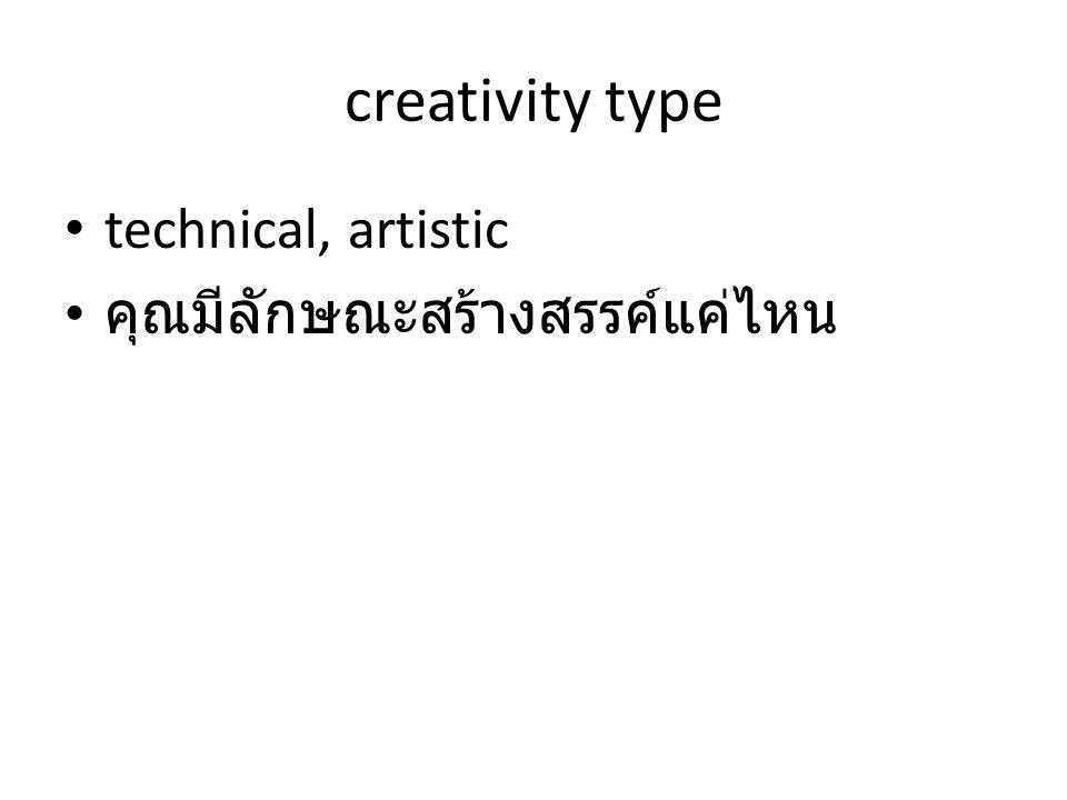 creativity type technical, artistic คุณมีลักษณะสร้างสรรค์แค่ไหน