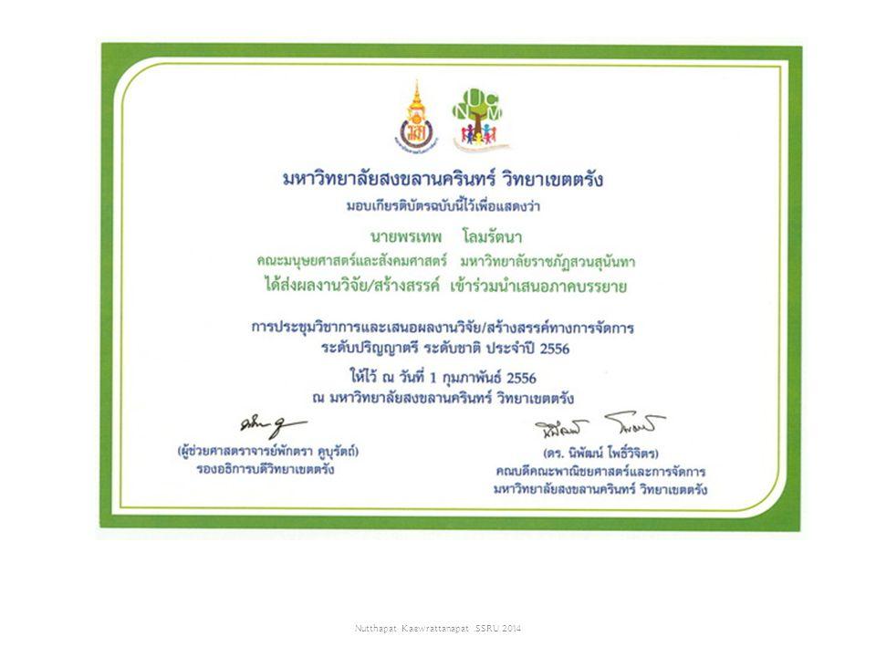 Nutthapat Kaewrattanapat .SSRU 2014