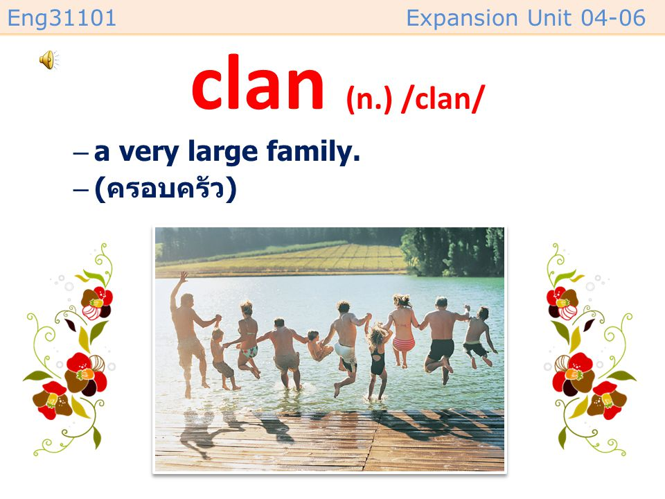 clan (n.) /clan/ a very large family. (ครอบครัว)