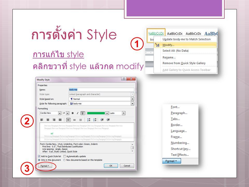 การตั้งค่า Style 1 การแก้ไข style คลิกขวาที่ style แล้วกด modify 2 3