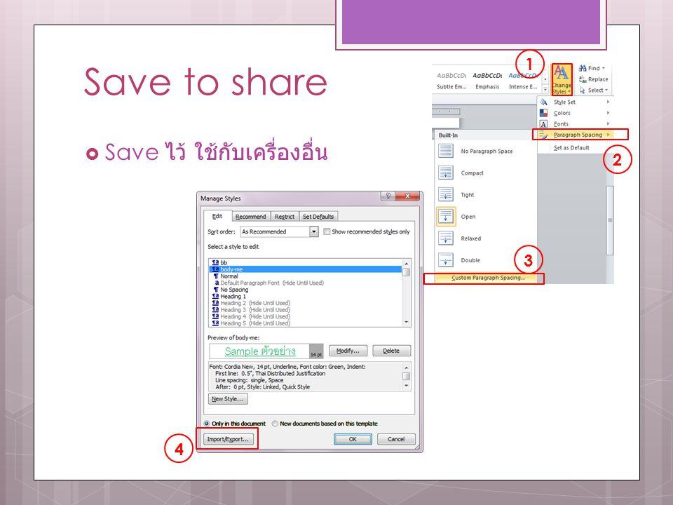 Save to share 1 Save ไว้ ใช้กับเครื่องอื่น 2 3 4