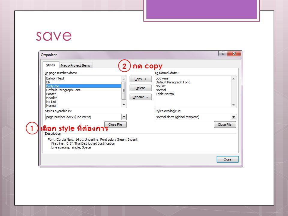 save 2 กด copy 1 เลือก style ที่ต้องการ