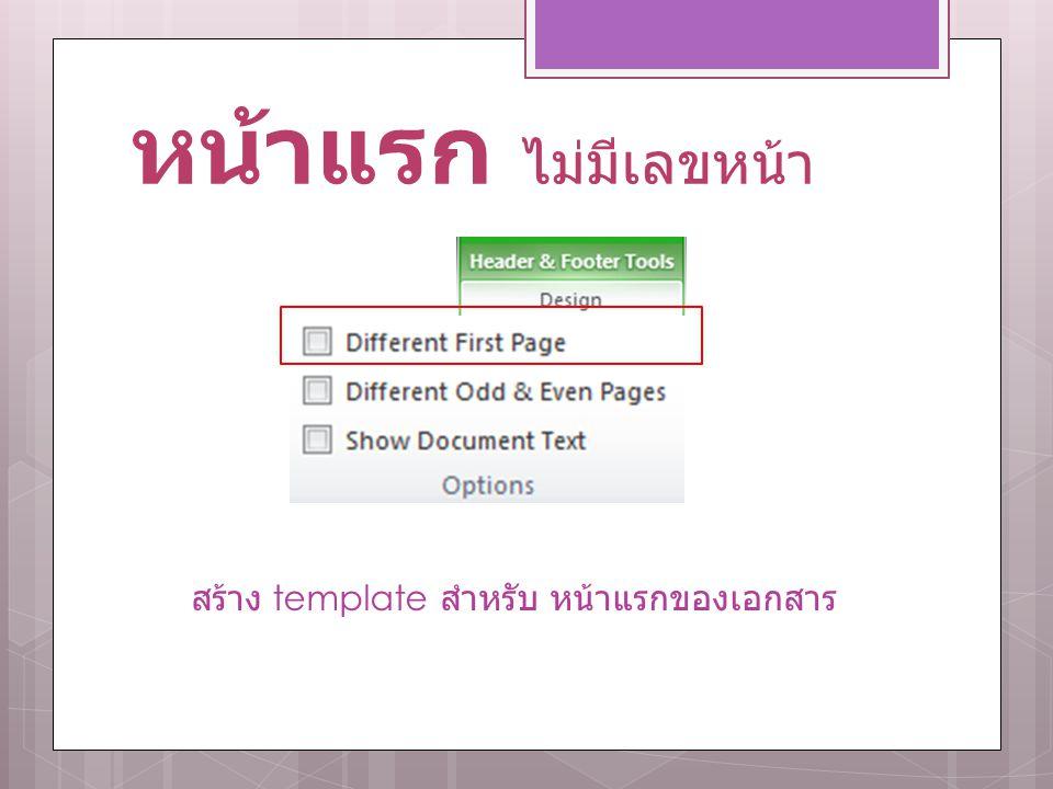 สร้าง template สำหรับ หน้าแรกของเอกสาร