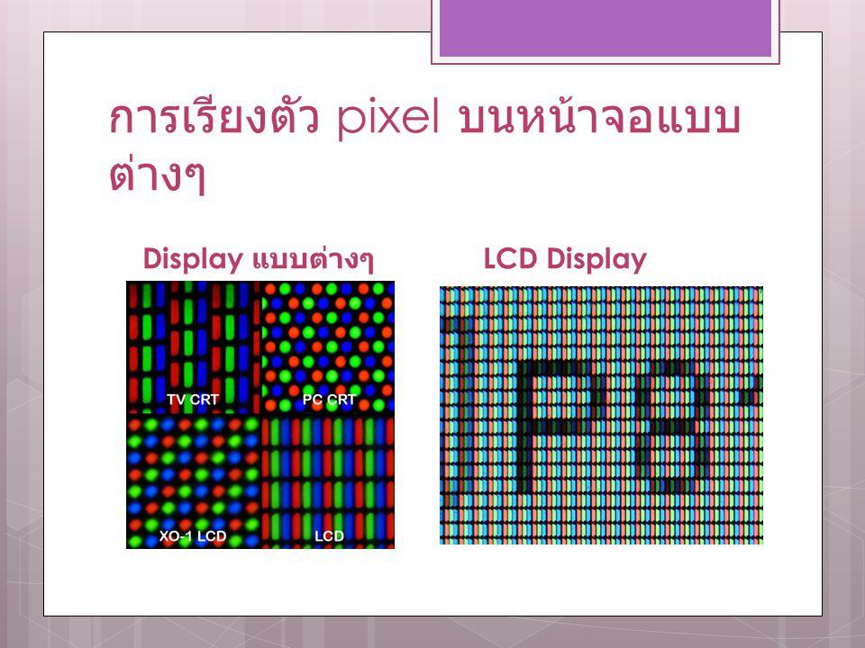 การเรียงตัว pixel บนหน้าจอแบบต่างๆ