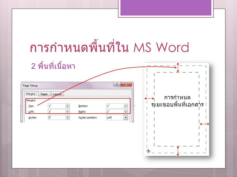 การกำหนดพื้นที่ใน MS Word