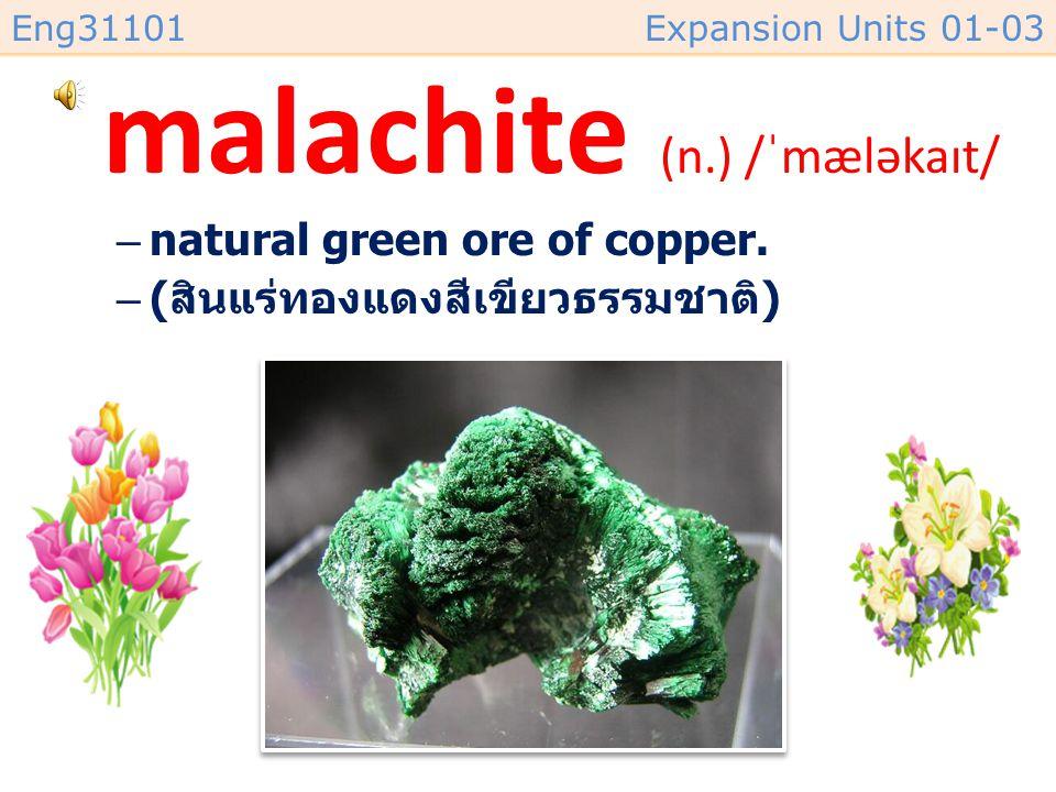 malachite (n.) /ˈmæləkaɪt/