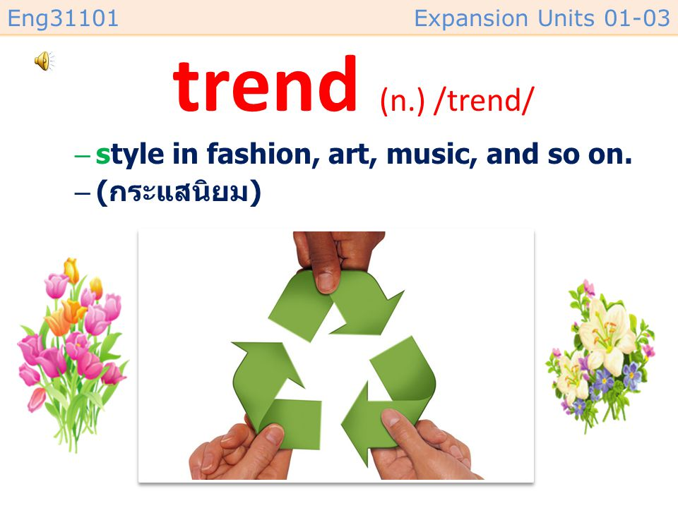 trend (n.) /trend/ style in fashion, art, music, and so on.