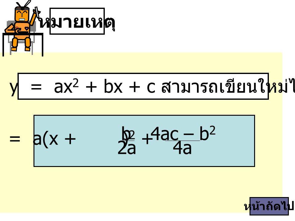 สมการ y = ax2 + bx + c สามารถเขียนใหม่ได้เป็น