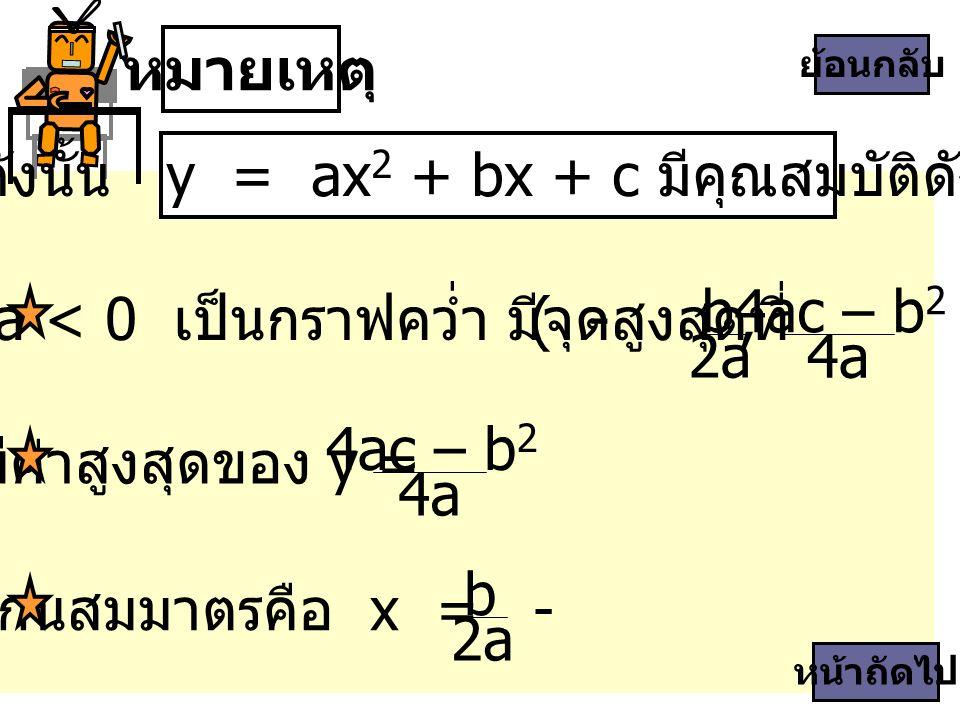 ดังนั้น y = ax2 + bx + c มีคุณสมบัติดังนี้
