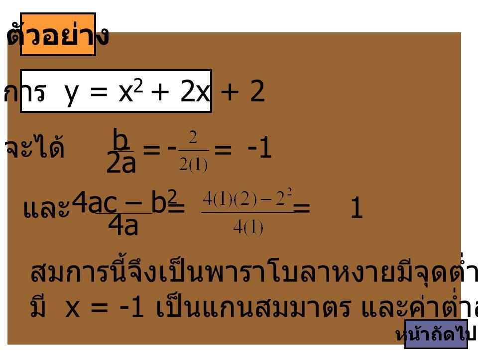สมการนี้จึงเป็นพาราโบลาหงายมีจุดต่ำสุดที่ (-1 , 1)