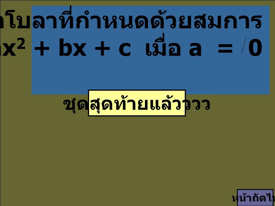 พาราโบลาที่กำหนดด้วยสมการ y = ax2 + bx + c เมื่อ a = 0