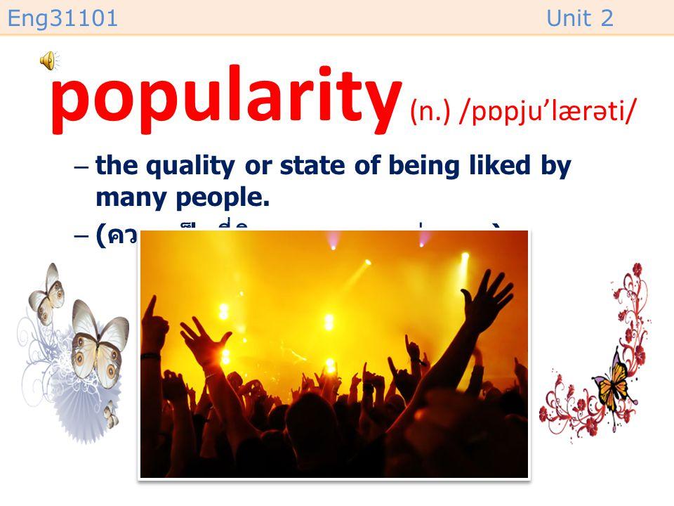 popularity (n.) /pɒpju'lærəti/