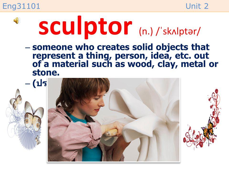 sculptor (n.) /ˈskʌlptər/
