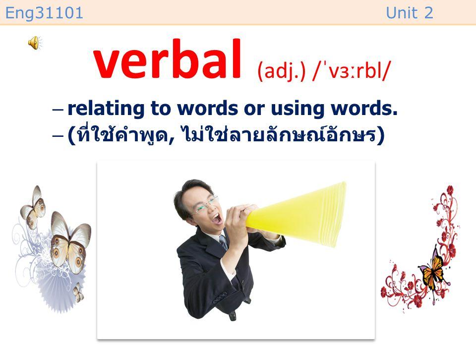 verbal (adj.) /ˈvɜːrbl/
