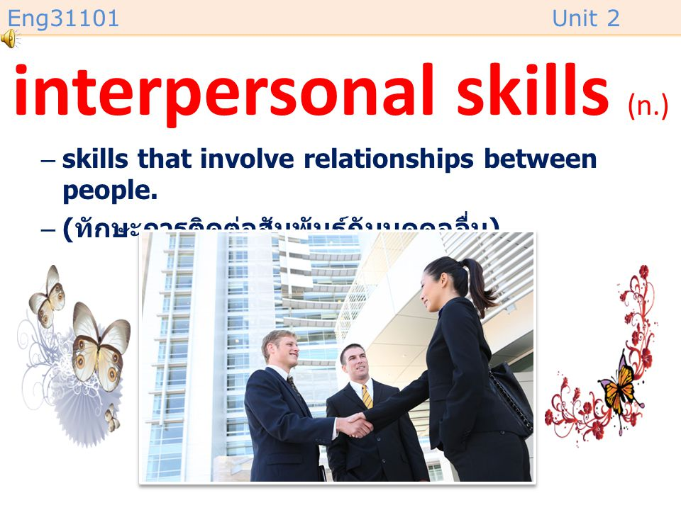 interpersonal skills (n.)