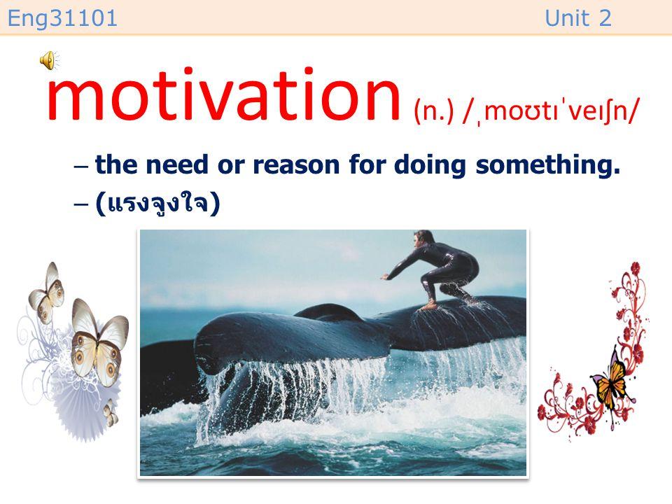motivation (n.) /ˌmoʊtɪˈveɪʃn/