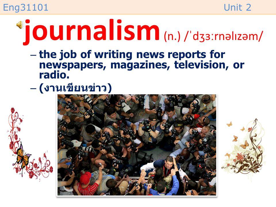 journalism (n.) /ˈdʒɜːrnəlɪzəm/