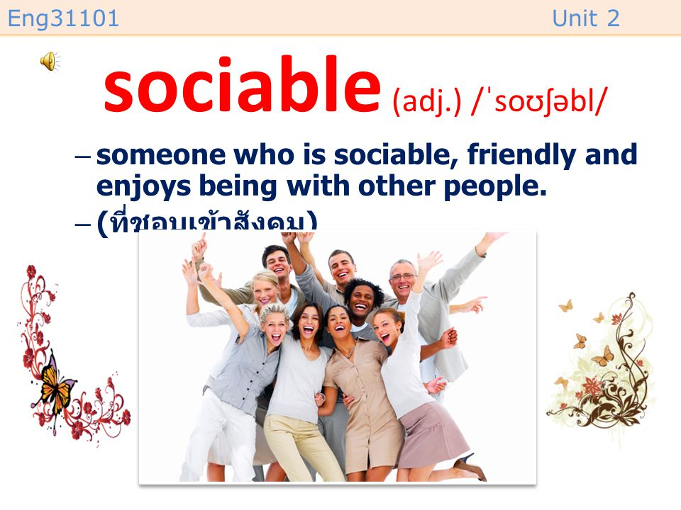 sociable (adj.) /ˈsoʊʃəbl/