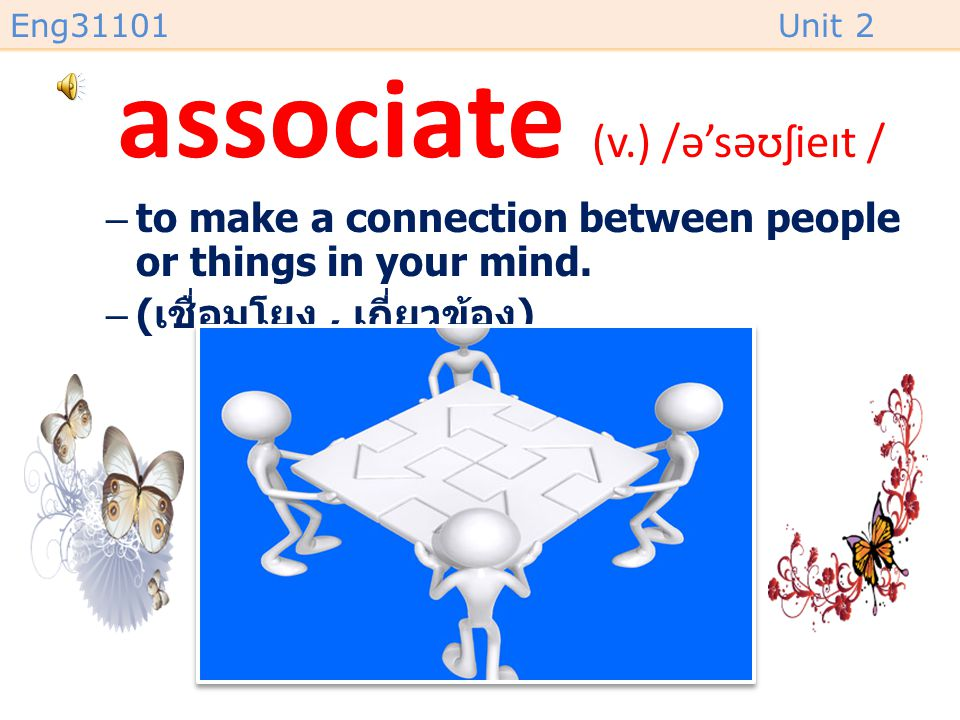 associate (v.) /ə'səʊʃieɪt /