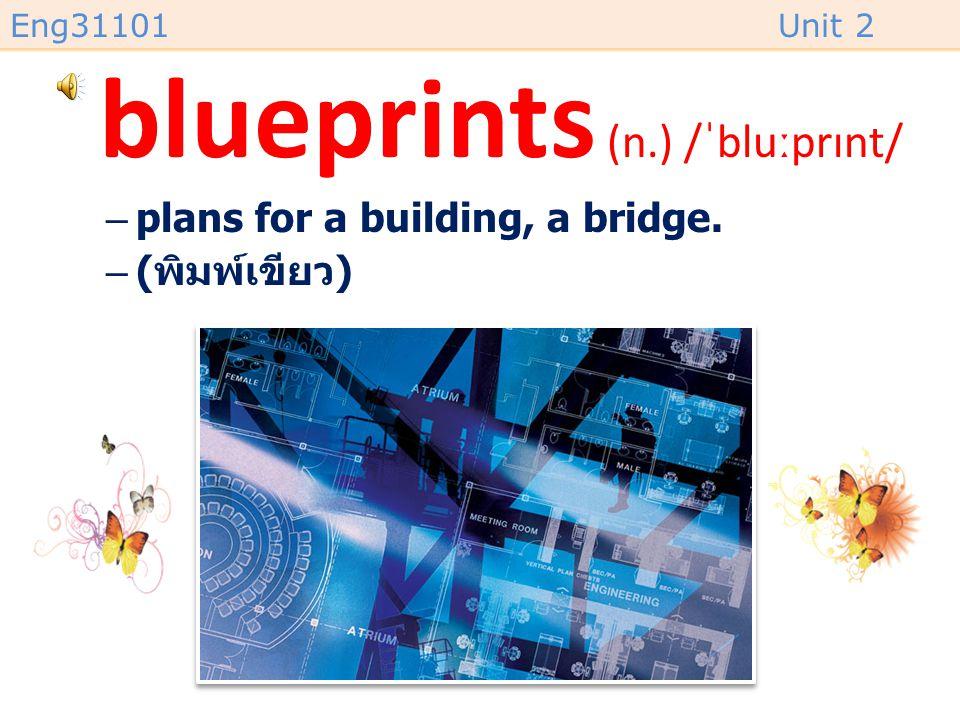blueprints (n.) /ˈbluːprɪnt/