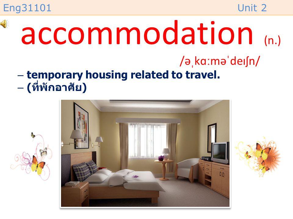 accommodation (n.) /əˌkɑːməˈdeɪʃn/
