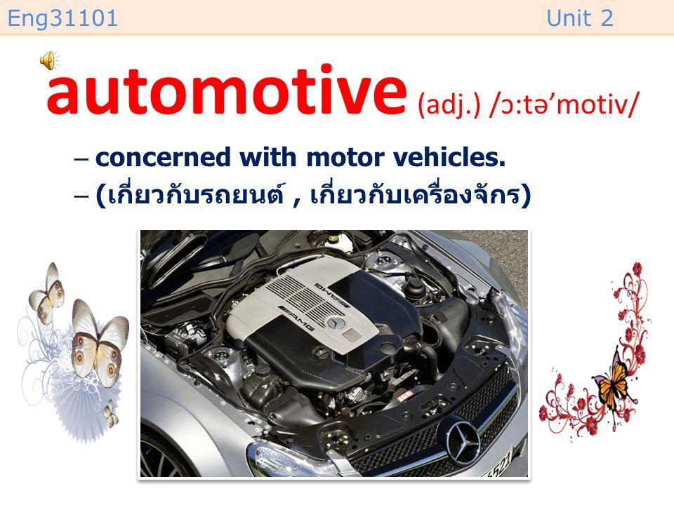 automotive (adj.) /ɔ:tə'motiv/
