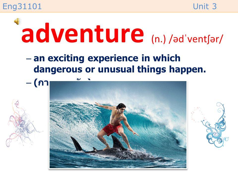 adventure (n.) /ədˈventʃər/
