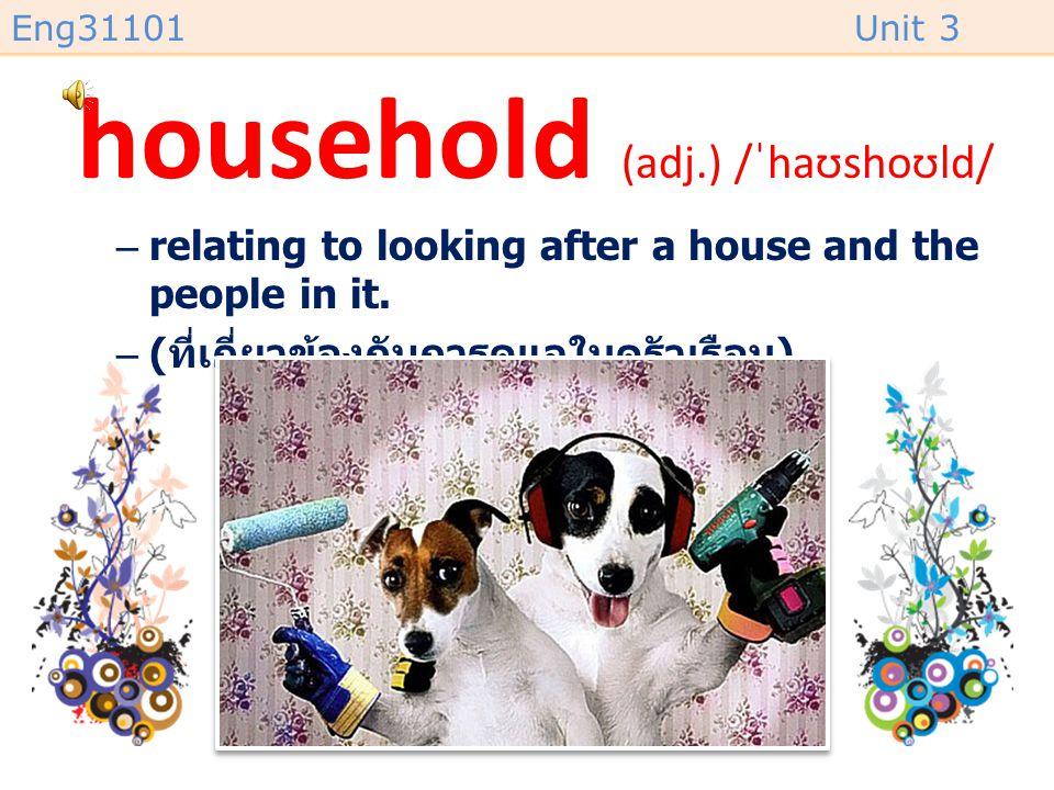 household (adj.) /ˈhaʊshoʊld/