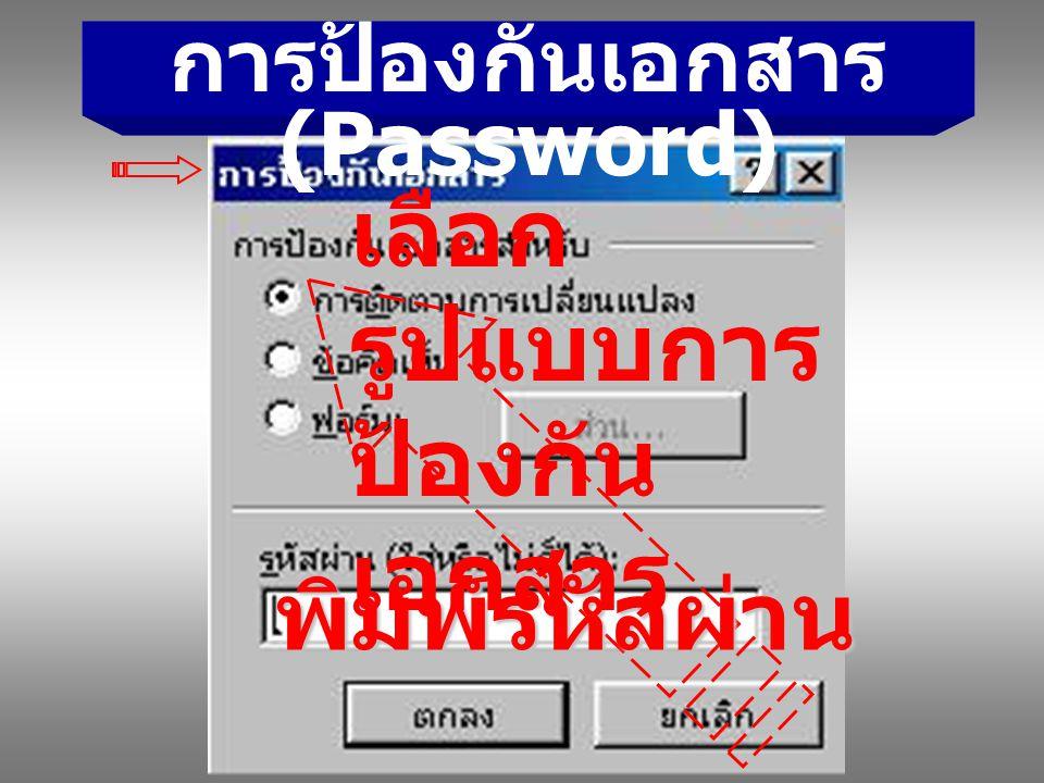 การป้องกันเอกสาร (Password)