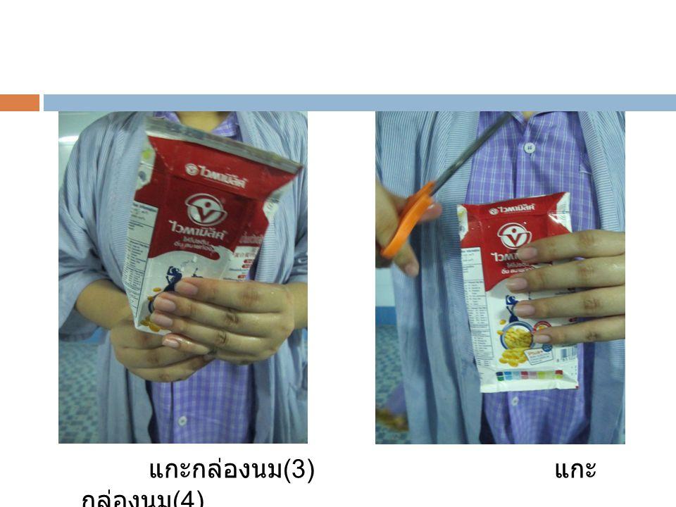 แกะกล่องนม(3) แกะกล่องนม(4)